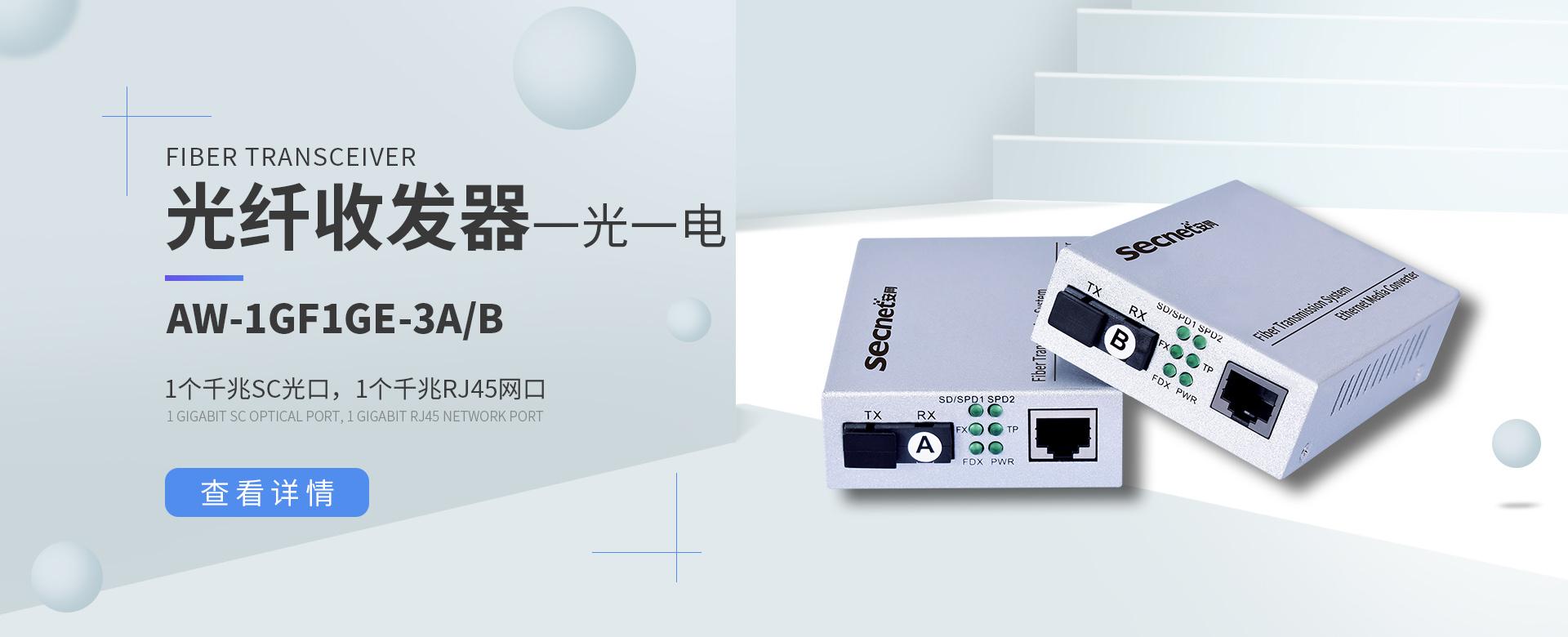 安网科技-构建绿色安全网络|智能L7层QoS|可视化行为管理|智慧WIFI|无线大功率覆盖|企业专用|网吧专用|酒店专用|出租房专用|酒店无线覆盖专用AP|不限速的路由器