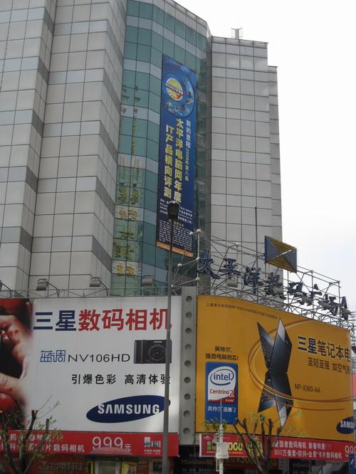 安网力助广州太平洋电脑城无线认证解决方案