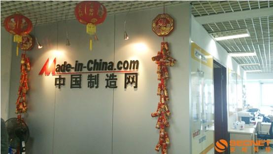 安网为中国制造网提供了高速便捷的无线覆盖