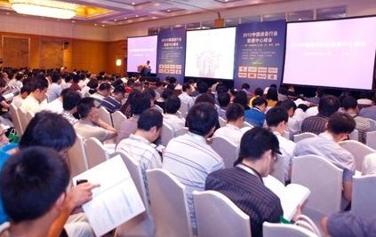 2012通信行业数据中心峰会7月26-27日在京召开
