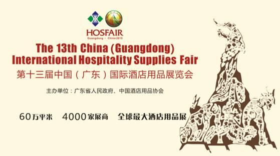 安网邀请您参加入第十三届中国(广东)国际酒店用品展览会