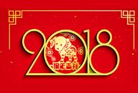 新年快乐!安网科技2018年元旦放假通知!