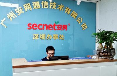 【喜报】安网通信成立深圳办事处