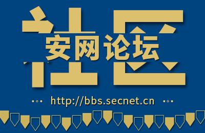 【喜报】安网论坛正式上线