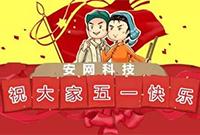 """【通知】2019年""""五一""""放假及值班人员安排"""