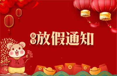 【通知】2020年春节假期及值班安排