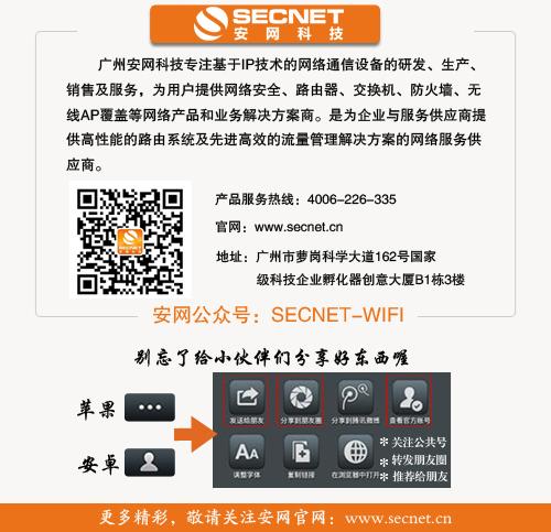 微信企业介绍